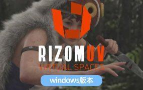 三维展UV软件RizomUV VS 2020.0【汉化版】云酷网
