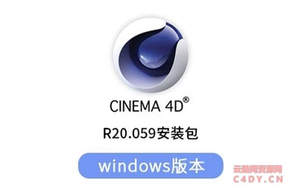 Cinema 4D Studio R20.059 -云酷网