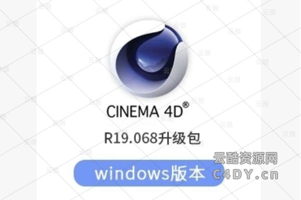 C4D R19.068离线更新包-中文版-Cinema 4D C4D R19.068 Win R19更新包R19升级包-云酷网