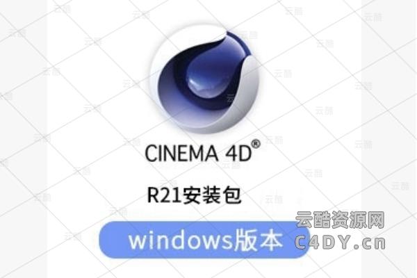 Cinema 4D R21.207中文版-C4D R21.207 -中文版/英文版/破解版