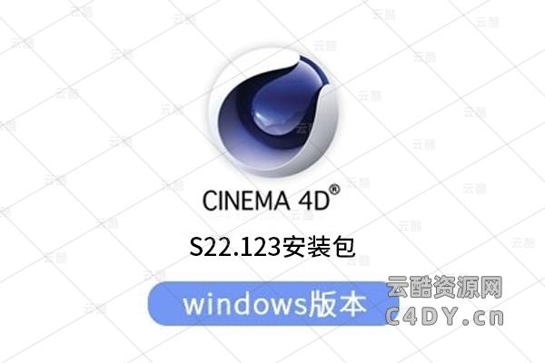 Cinema 4D S22.123中文版-C4D S22.123-Win/Mac 中文版/英文版/破解版
