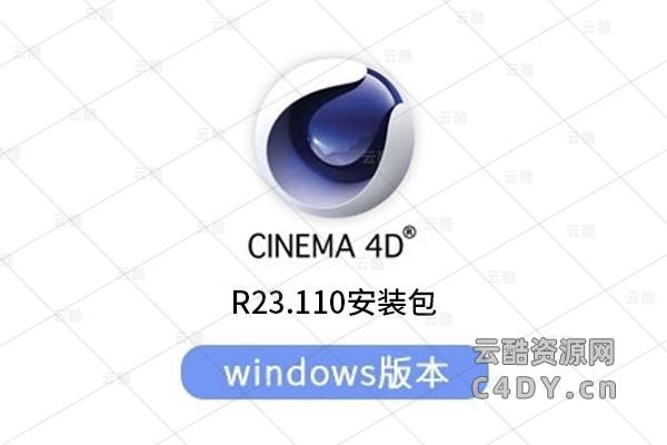 Cinema 4D R23.110中文版-C4D R23.110 -中文版/英文版