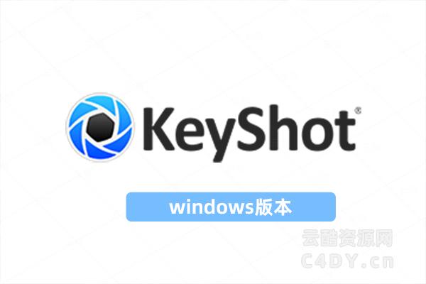 光线追踪渲染软件 Luxion KeyShot Pro 8.2.80 Win破解版