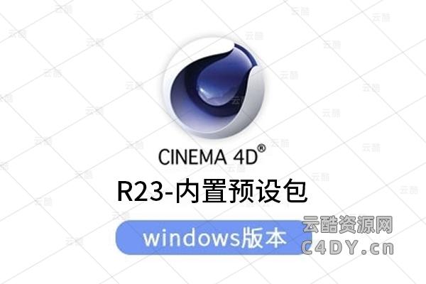 Cinema 4D R23中文版-预设包10G-云酷网c4d