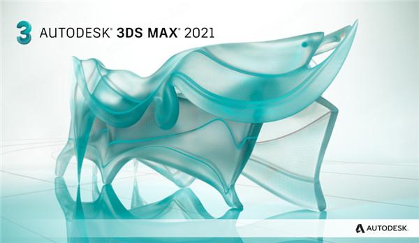 三维软件3dsmax 2021.3 中文/英文/多语言 破解版-云酷网