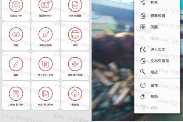 安卓手机-PDF编辑器 PDF Extra v7.2.1101高级版