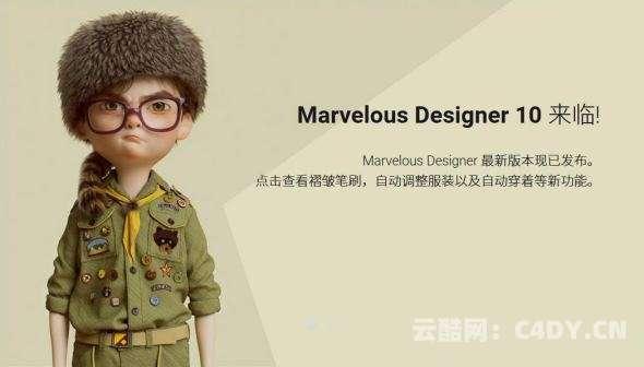 三维服装设计软件个人版 Marvelous Designer 10 Win/Mac破解版/中文版/英文版(包含3G预设)