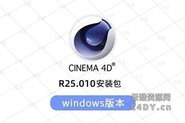 中文版Cinema 4D R25最新版R25.010中文版/英文版 -云酷网